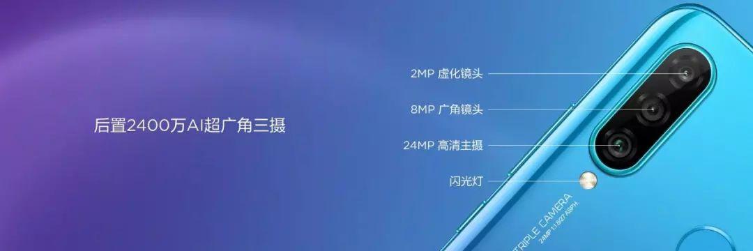 华为nova4e正式发布_三色选择值得选购
