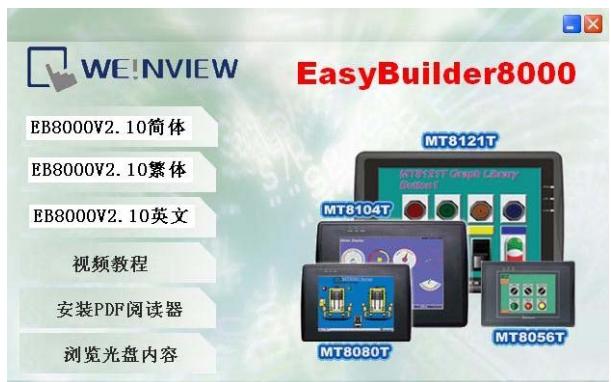 WEINVIEW EB8000触摸屏编程软件使用教程免费下载