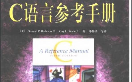 C语言参考手册原书PDF版电子书第五版免费下载