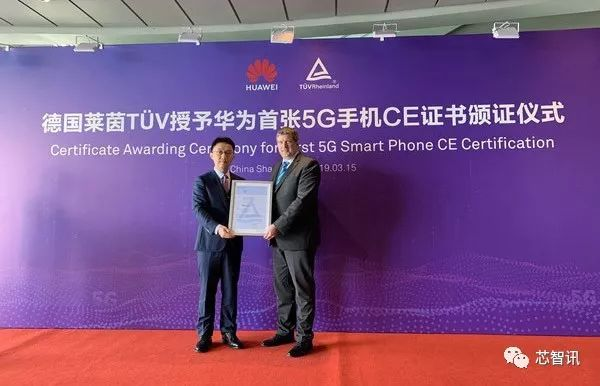 华为获得全球首张5G手机CE证书_推动5G终端的规模商用