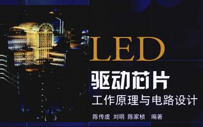 LED驱动芯片工作原理与电路设计PDF版电子书免费下载