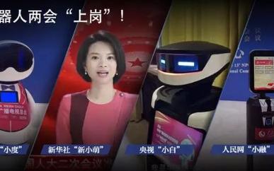 """两会热点:机器人""""上岗"""",""""钢铁侠""""成报道神器"""