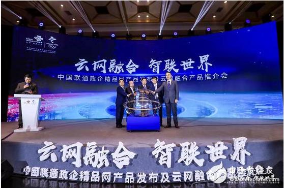 中国联通在智能网络新时代突出了四个升级