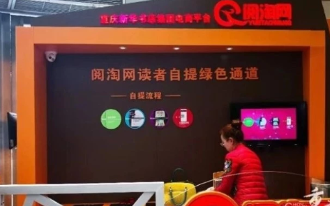 国内首家无人售书首店在重庆亮相