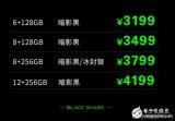 黑鲨游戏手机2正式发布 售价3199元起