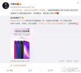 红米Note7Pro开启预售 售价1599元