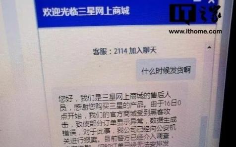 官方商城BUG 被薅羊毛,三星:不予发货,补偿6...