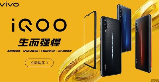 iQOO手机将再次发售其销售的火爆已远远超过了预期的结果