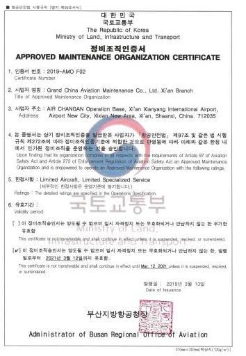 大新华飞维成功获得了韩国基础设施与交通部颁发的民航维修许可证书