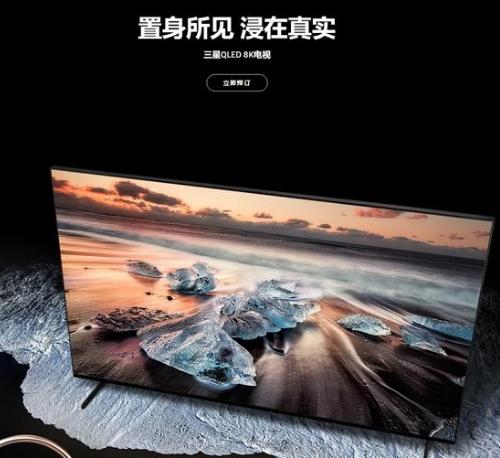三星正式发布Q900系列QLED 8K电视 用A...