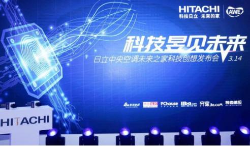 """日立中央空調順應時代潮流 提出""""未來之家""""科技創想"""