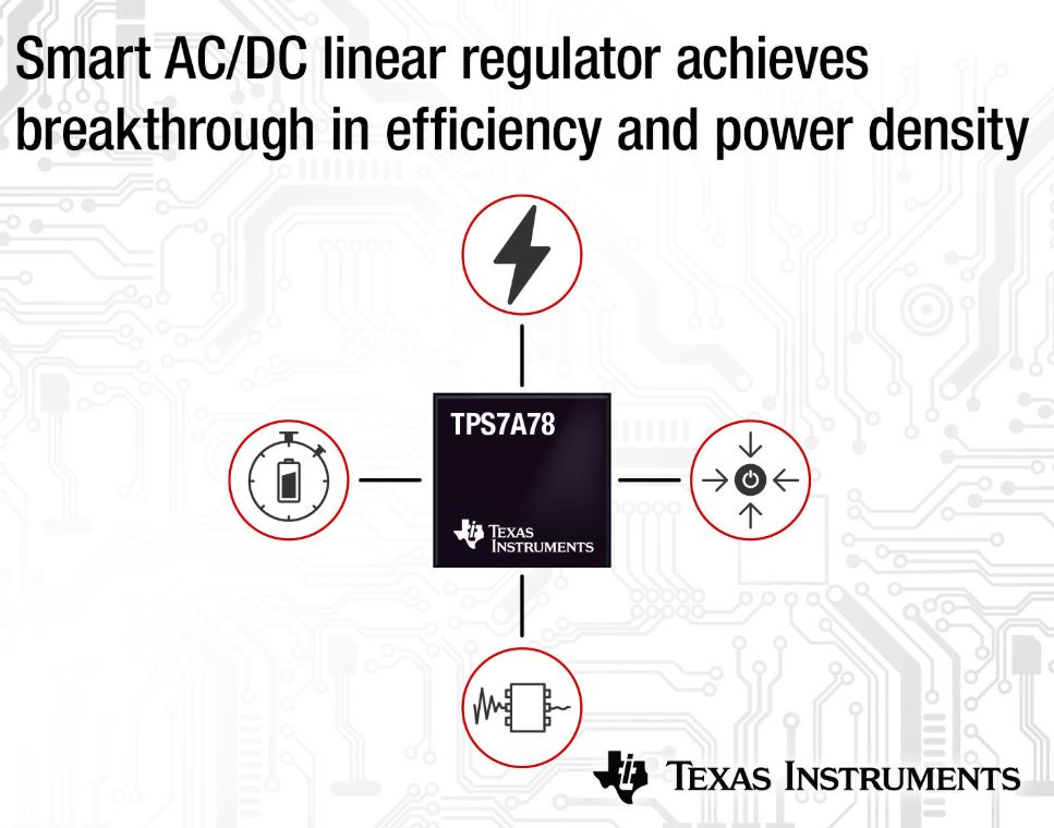 TI首款智能AC/DC线性稳压器 功率密度是其它的2倍