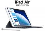 苹果官网进行更新悄悄地推出了两款新品:新款 iPad Air 和 iPad mini