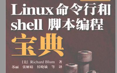 Linux命令行和shell脚本编程宝典PDF版电子书免费下载