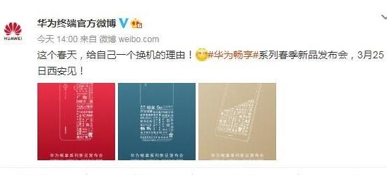 華為將在華為P30系列發布會上同時發布暢享9S暢享9e和平板M5青春版