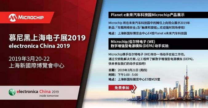 Microchip在慕尼黑上海电子展2019期待您的光临!