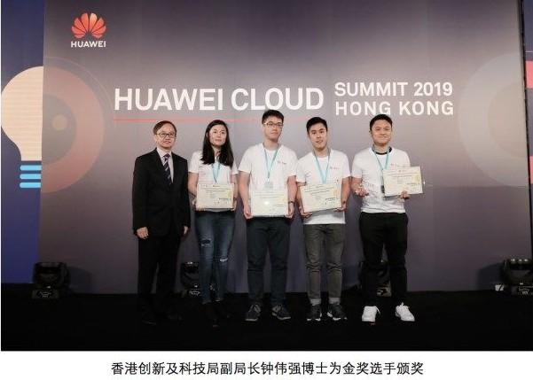 华为云峰会举办,云+AI助推粤港澳进入智能时代,共创未来