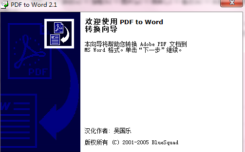 PDF转Word转换器中文版应用程序免费下载