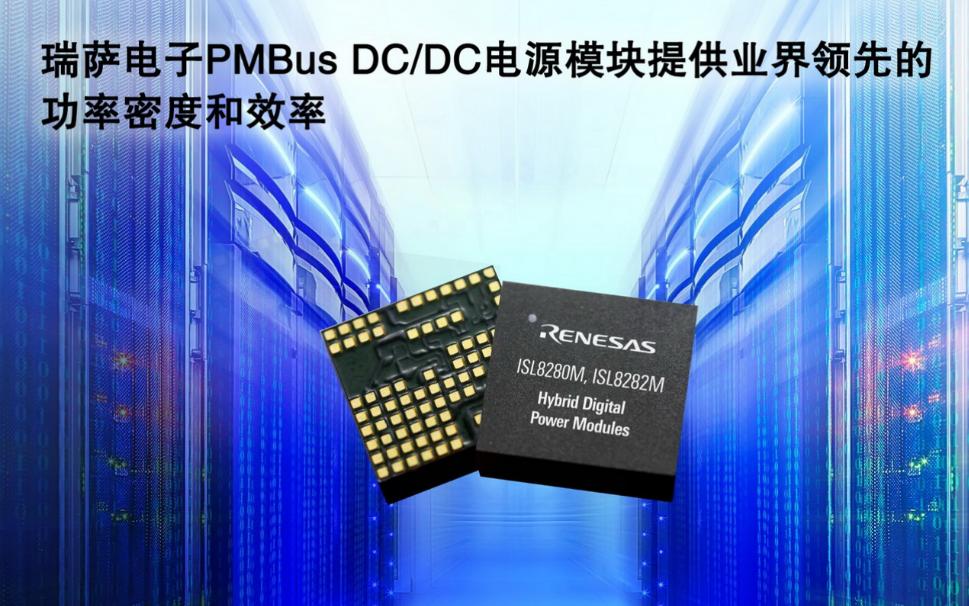 瑞薩電子發布業界領先的10A及15A全封裝PMBus電源模塊