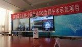 """中国首例基于5G的远程人体手术—帕金森病""""脑起搏器""""植入手术成功实现"""