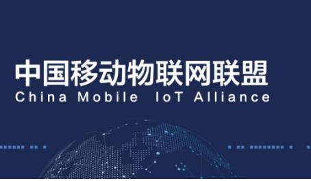 中国移动已正式加入Avanci物联网专利许可平台