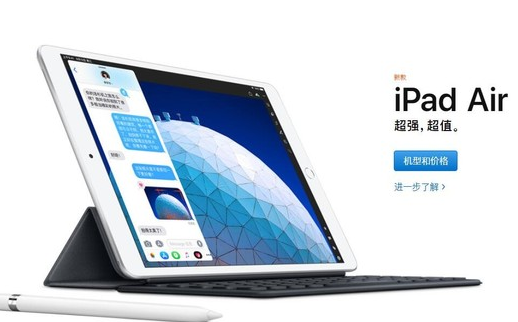 苹果正式发布了两款搭载A12仿生芯片的iPad mini和iPad Air
