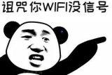 從網速和耗電這兩個方面來比較WiFi和4G