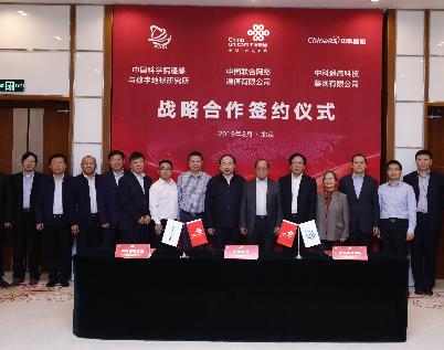 中国联通与中科院遥感地球所正式签署了全面战略合作协议