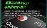 黑鲨游戏手机 2 正式登场,骁龙855+12G内存