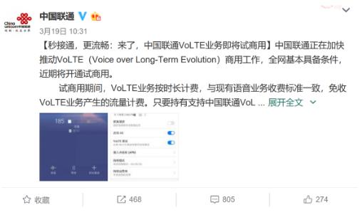 中国联通将于4月1日在10个城市开展VoLTE业务