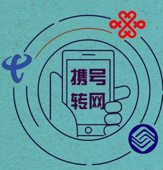 携号转网是运营商5G之初迎来的第一场考验
