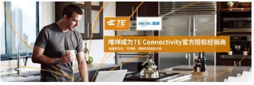 唯样与TE Connectivity达成区域经销合作协议