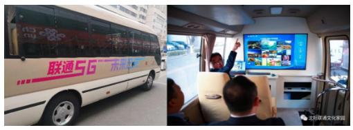 沈阳联通携手华为开启了沈阳5G体验金廊之旅