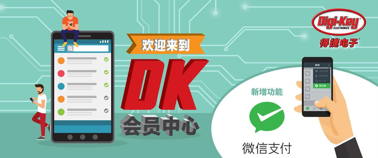Digi-Key宣布推出微信会员计划和微信支付