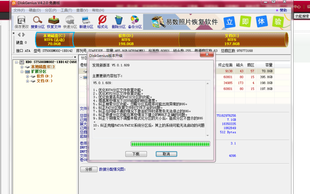 DISKGENIUS硬盘数据恢复分区管理备份还原软件的资料免费下载