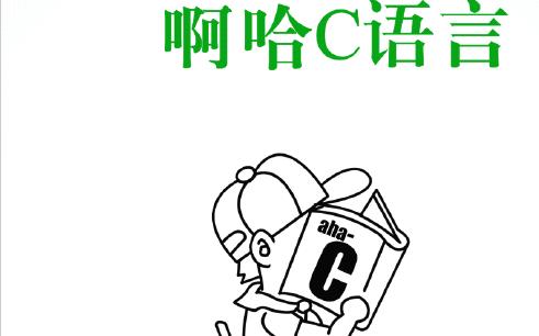 啊哈C语言PDF版电子书和应用程序免费下载