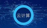 中国云计算市场快速发展,云计算是否已经进入马太效...