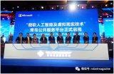 国内首家基于微软人工智能及虚拟现实技术的公共服务...