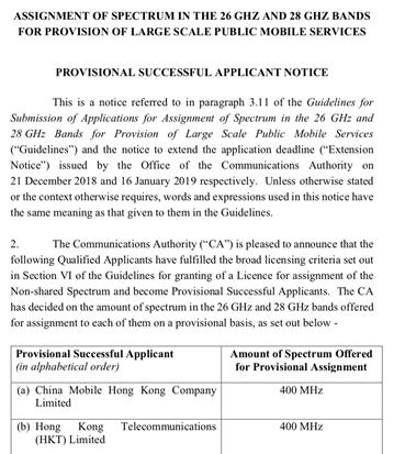 中国移动表示香港大频段2.6GHZ-2.8GHZ具体分到哪个段还没正式确定