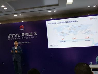 2019年华为云管理销售预计将实现5倍快速增长