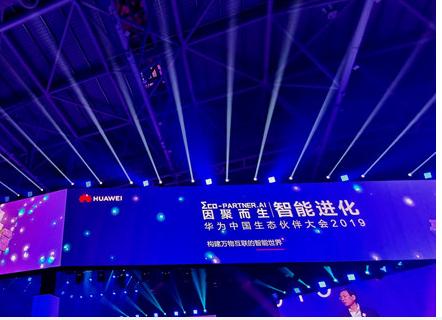 华为已成为全企业BG业绩突破百亿美元的重要支柱