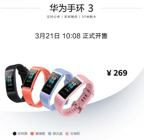 华为正式推出了华为手环3和华为手环3 Pro