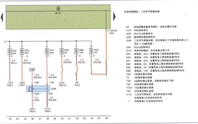 二次空气泵继电器J299的工作原理详细资料说明