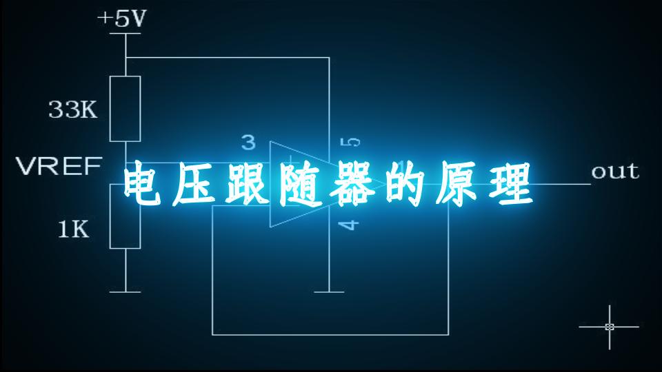 常用电压跟随器芯片_电压跟随器的原理