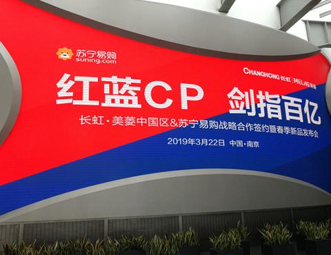 红蓝CP正式出道 携手苏宁剑指百亿