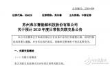 弗尔赛公布与潍柴集团燃料电池关联交易 交易总额达到4500万元