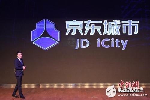 京东布局智能城市,打造城市操作系统—JD iCity