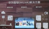 传华为电视下月发布,屏幕由京东方供货,年目标销售1000万台!