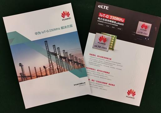 华为重磅发布了业界首款基于ASIC芯片的230MHz商用终端模组eM600