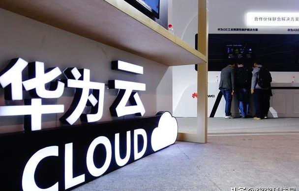 华为云发布AI市场,宣布了投入专项激励加速企业的AI应用落实